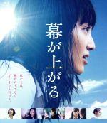 幕が上がる(Blu-ray Disc)(BLU-RAY DISC)(DVD)