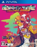 ホットライン マイアミ Collected Edition(ゲーム)