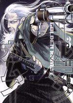 ゴールデンカムイ(3)(ヤングジャンプC)(大人コミック)