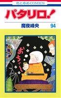 パタリロ!(94)(花とゆめC)(少女コミック)