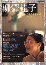 柳澤桂子 生命科学者からのおくりもの(KAWADE夢ムック文藝別冊)(単行本)