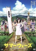サマーウォーズ(期間限定スペシャルプライス版)(通常)(DVD)