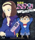 名探偵コナン Treasured Selection File.黒ずくめの組織とFBI 8(Blu-ray Disc)(BLU-RAY DISC)(DVD)