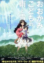 おおかみこどもの雨と雪(期間限定スペシャルプライス版)(通常)(DVD)