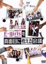 E-girlsを真面目に考える会議 DVD-BOX(通常)(DVD)