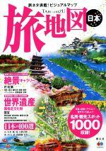 旅地図 日本 旅ネタ満載!ビジュアルマップ(単行本)