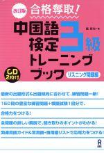 合格奪取!中国語検定3級トレーニングブック 改訂版 リスニング問題編(CD2枚付)(単行本)