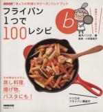 フライパン1つで100レシピ ハツ江のフライパン講座付 NHK「きょうの料理ビギナーズ」ハンドブック(生活実用シリーズ)(単行本)