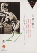 季刊びーぐる 特集 詩と時代(第27号(2015/04))(単行本)