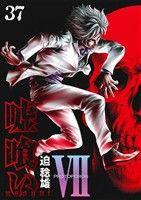 嘘喰い(37)(ヤングジャンプC)(大人コミック)