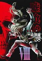 嘘喰い(38)(ヤングジャンプC)(大人コミック)