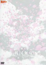 舞台 戦国無双 -関ヶ原の章-(通常)(DVD)