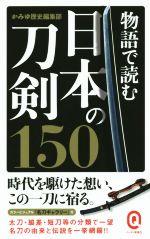 物語で読む日本の刀剣150(イースト新書Q002イースト新書Q)(新書)