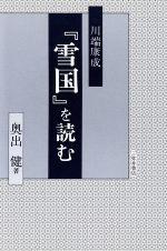 川端康成『雪国』を読む