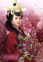 武則天 秘史 BOX2(通常)(DVD)