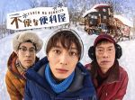 不便な便利屋 Blu-ray BOX(Blu-ray Disc)(BLU-RAY DISC)(DVD)