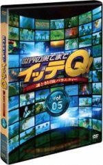 世界の果てまでイッテQ! Vol.5(通常)(DVD)
