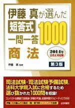 伊藤真が選んだ短答式一問一答1000 商法 第3版(単行本)