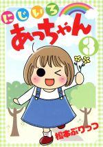 にじいろあっちゃん(3)(愛蔵版)(大人コミック)