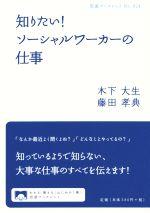 知りたい!ソーシャルワーカーの仕事(岩波ブックレット924)(単行本)