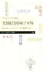 生き抜く力を身につける 中学生からの大学講義 5(ちくまプリマー新書230)(新書)