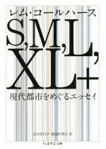S,M,L,XL+ 現代都市をめぐるエッセイ(ちくま学芸文庫)(文庫)