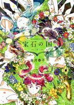 宝石の国(4)(アフタヌーンKC)(大人コミック)