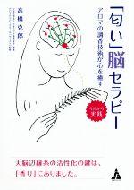 「匂い」脳セラピー アロマの調香技術が心を癒す(単行本)