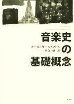 音楽史の基礎概念 新装復刊