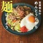 笠原将弘のめんどうだから麺にしよう(単行本)