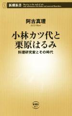 小林カツ代と栗原はるみ 料理研究家とその時代(新潮新書)(新書)