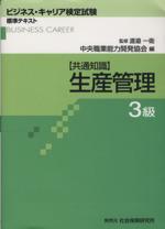生産管理 3級(ビジネス・キャリア検定試験標準テキスト)(単行本)