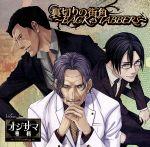 ドラマCD「オジサマ専科Reading」Vol.3 裏切りの街角 BACK STABBERS(通常)(CDA)