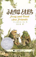 ふたりはともだち Frog and Toad Are Friends(CD付き英語絵本)(CD付)(児童書)