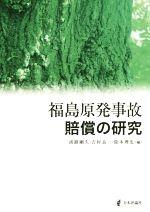 福島原発事故賠償の研究(単行本)