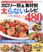 カロリー別&素材別 太らないレシピ480品(GAKKEN HIT MOOK)(単行本)