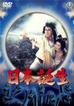 日本誕生 <東宝DVD名作セレクション>(通常)(DVD)