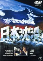 日本沈没 [東宝DVD名作セレクション](通常)(DVD)