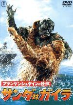 フランケンシュタインの怪獣 サンダ対ガイラ <東宝DVD名作セレクション>(通常)(DVD)