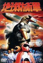地球防衛軍 <東宝DVD名作セレクション>(通常)(DVD)