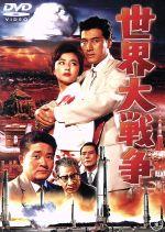 世界大戦争 <東宝DVD名作セレクション>(通常)(DVD)