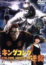 キングコングの逆襲 <東宝DVD名作セレクション>(通常)(DVD)