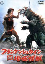 フランケンシュタイン対地底怪獣 <東宝DVD名作セレクション>(通常)(DVD)