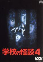 学校の怪談4 [東宝DVD名作セレクション](通常)(DVD)