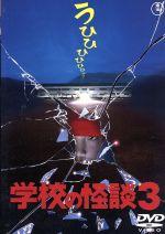 学校の怪談3 [東宝DVD名作セレクション](通常)(DVD)