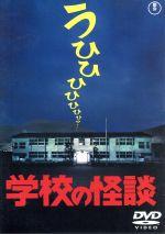 学校の怪談 [東宝DVD名作セレクション](通常)(DVD)