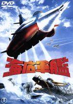 海底軍艦 <東宝DVD名作セレクション>(通常)(DVD)