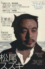 ユリイカ 詩と批評 総特集 松尾スズキ(2003年2月臨時増刊号)(単行本)