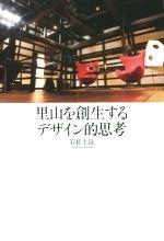 里山を創生する「デザイン的思考」(単行本)