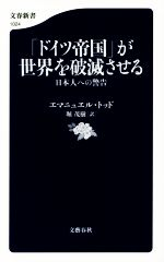 「ドイツ帝国」が世界を破滅させる 日本人への警告(文春新書)(新書)